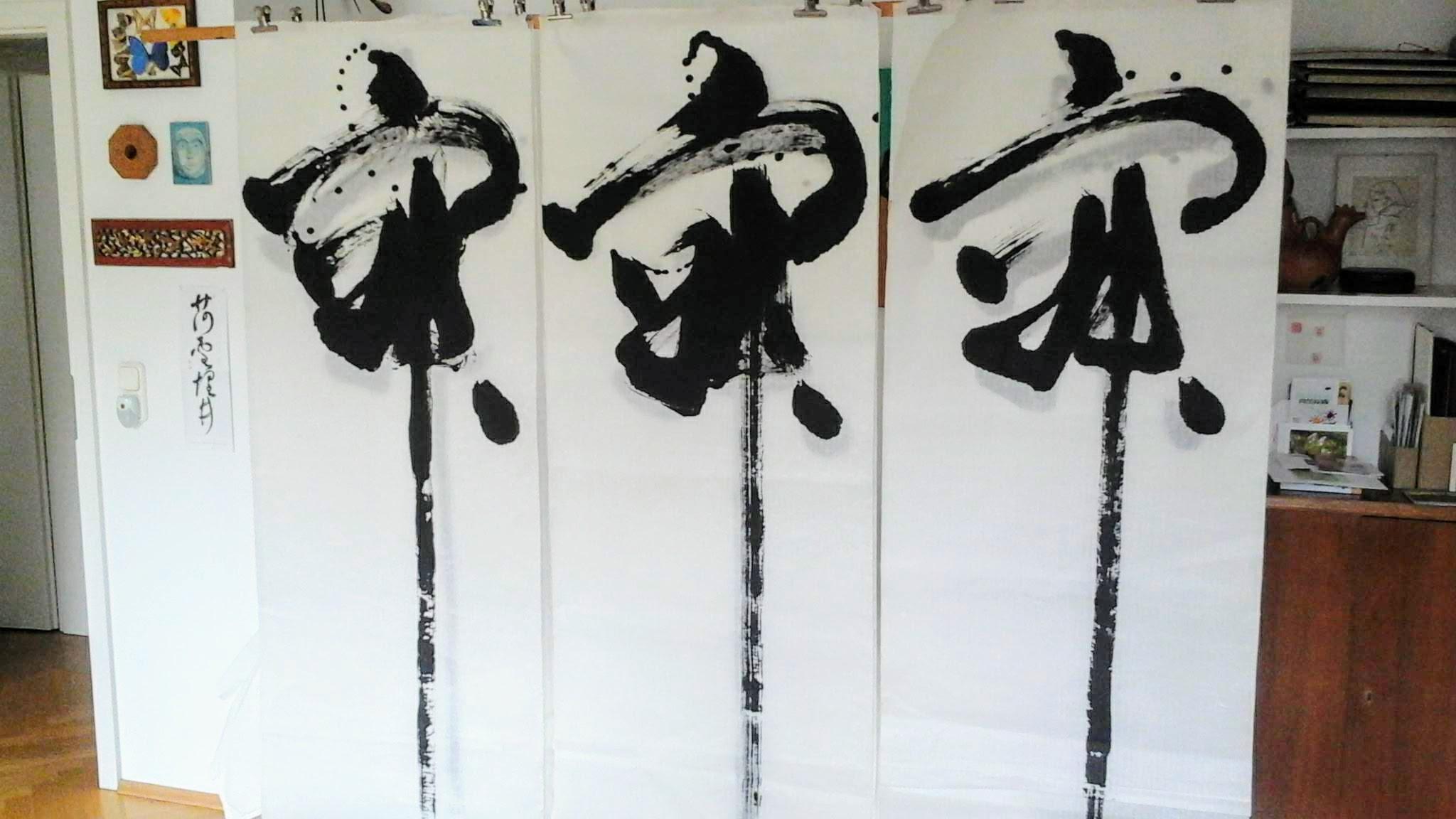 Stille- Kalligraphie Christine Lehmann